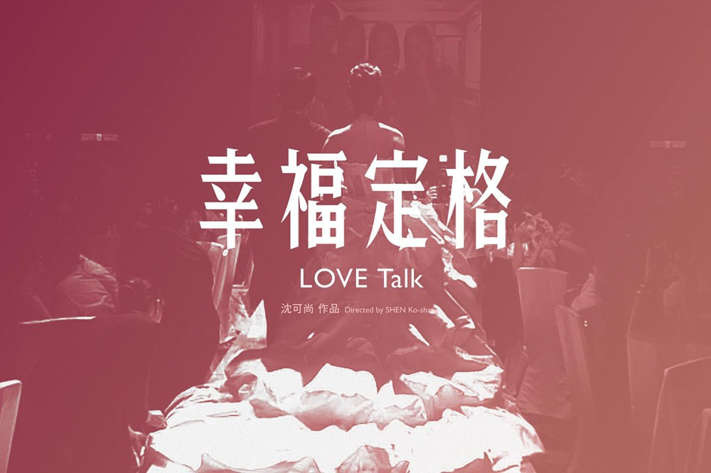 love-talk-movie