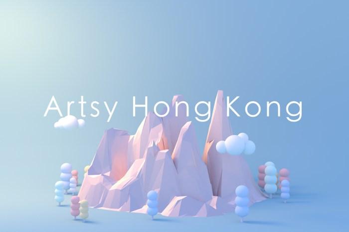 藝術.香港