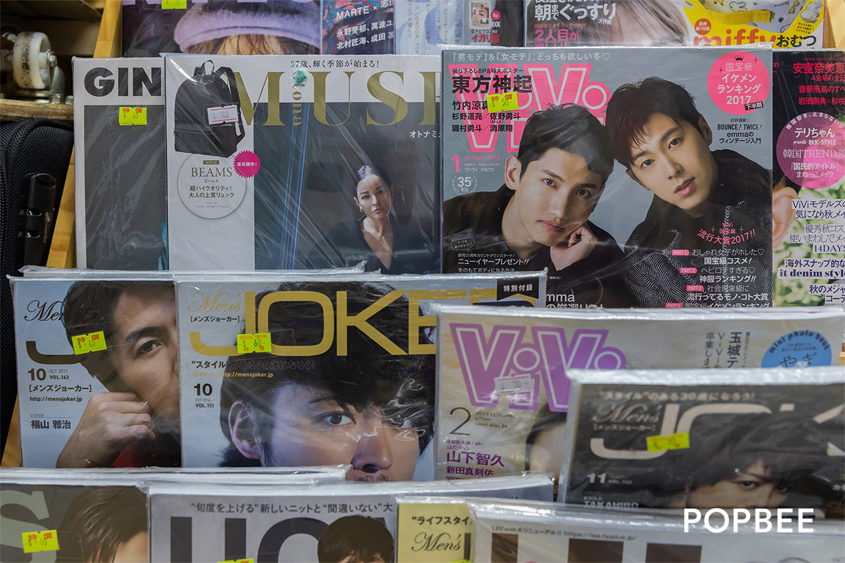 日本書蟲 JP Book Bookshop magazine in Mong Kok Hong Kong