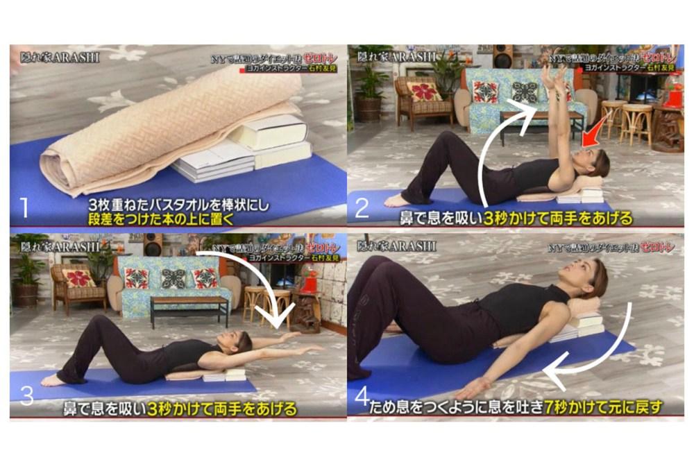 Japanese short girls exercise tips