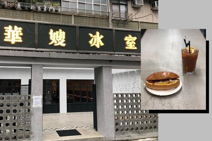 香港茶餐廳「華嫂冰室」要來台北開店了,連周潤發、余文樂都愛的私藏店鋪!