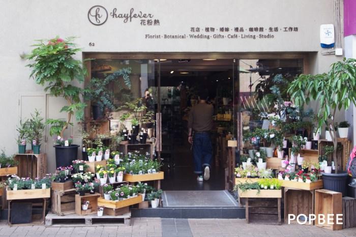 花粉熱 Cafe Hay Fever