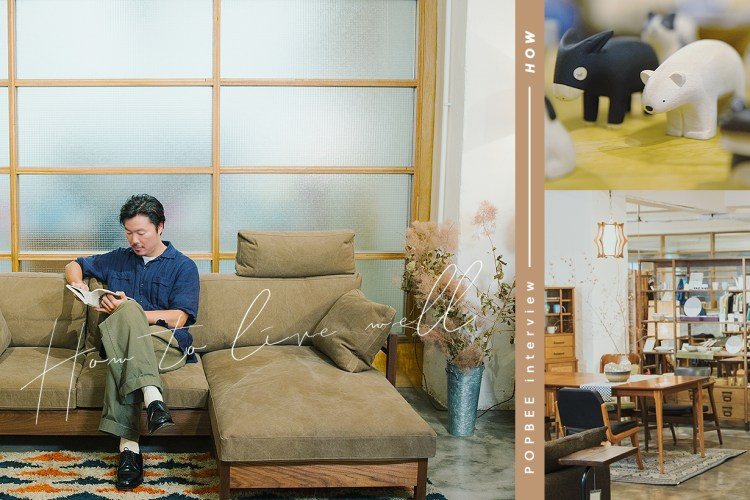 #POPSPOTS in HK:讓你好好過生活的日本職人文化,由隱身於工業區的 HOW 跟你娓娓道來!
