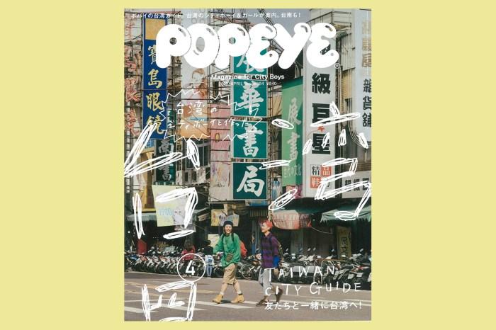 台南街景再度登上封面,《POPEYE》最新 City Guide 是必收的台灣特輯!