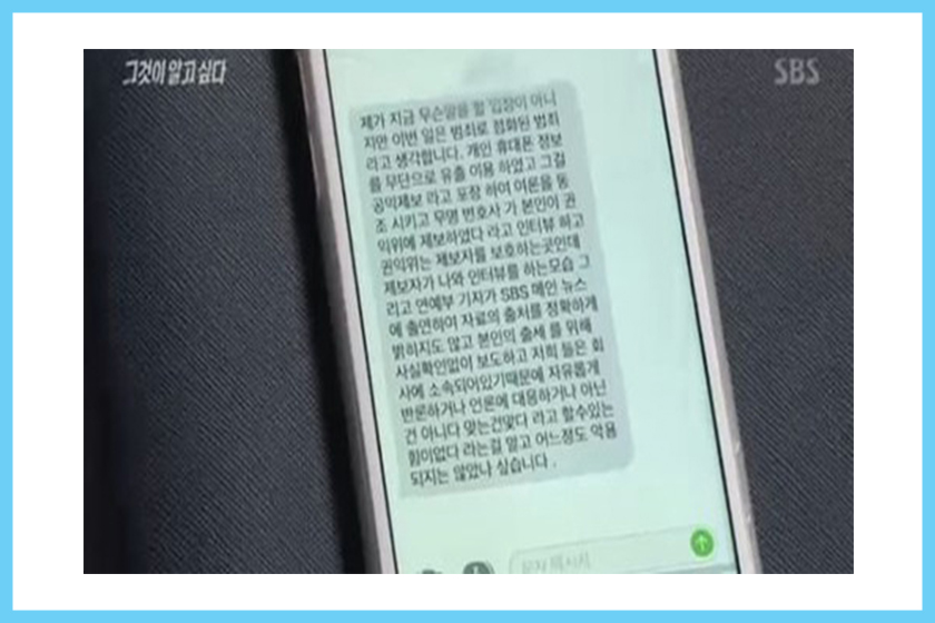 seungri night club burning sun text message privacy invaded
