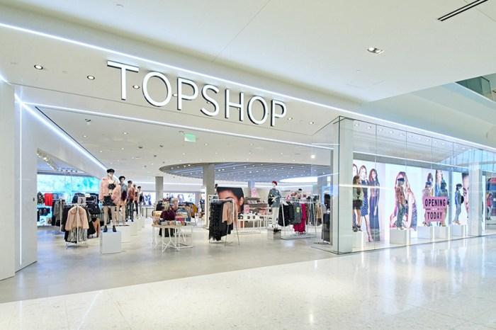 快時尚真的捱不住了?Topshop 母公司傳將破產?