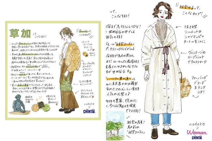 出門前打開這個 IG 就有搭配靈感:插畫街頭日本女生的不同穿著風格!