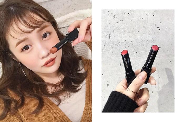 日本女生都在瘋:這款自由變換顏色的唇膏,能完美拯救所有買錯的色號!