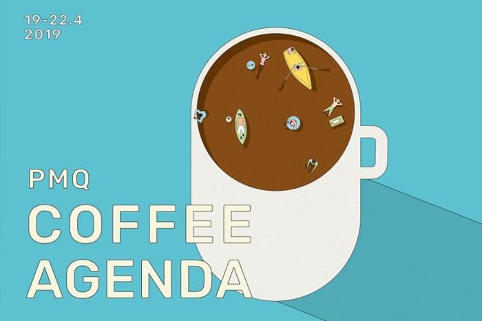 復活節好去處:PMQ 咖啡生活市集,讓你一口氣品嘗不同品牌的咖啡!