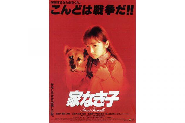 Heisei Period Top 10 TV Ratings Japan Drama