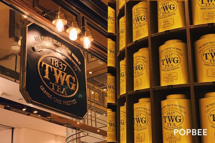 #POPSPOTS in Taipei:喧鬧的信義區中,找一處能安心喝茶放鬆的地方「TWG 茶品沙龍」