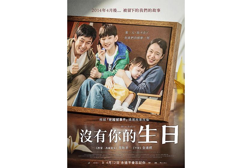 birthday korean movie Sinking of MV Sewol