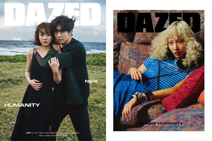 小眾文化界新一頁:英國雜誌《Dazed》走進中國市場,中文版即將面世!