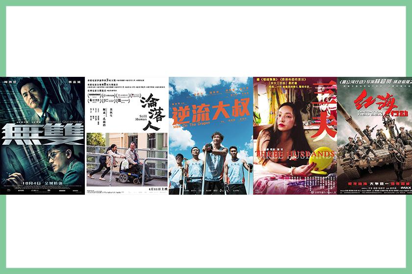 Hong Kong Film Awards 2019 best movie Nomination