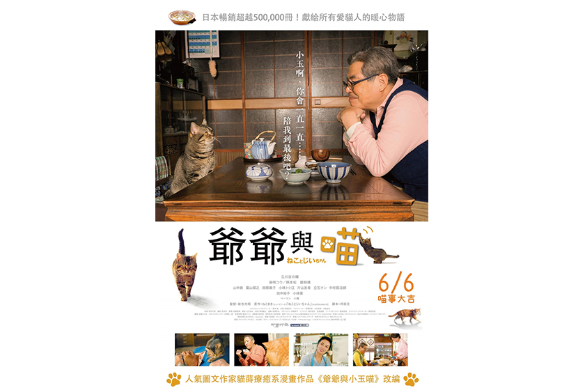 island of cats japanese movie