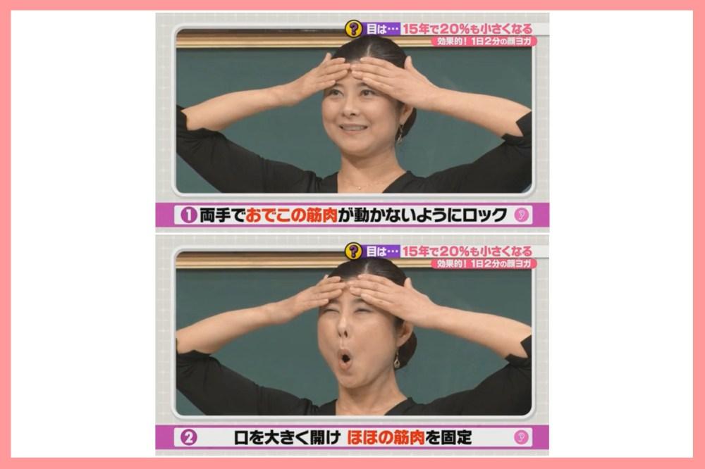 Japanese Face Yoga Big Eyes Small Eyes facial exercises Japanese girls skincare tips