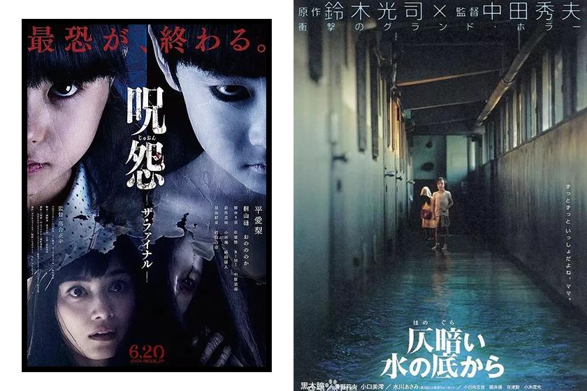 japan horror-movies heisei-period