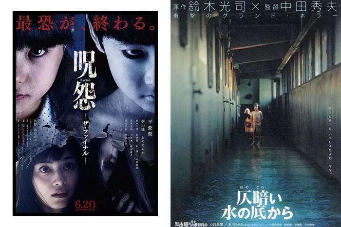 日本 30 年來驚嚇之最!「平成年最恐佈電影」 Top 10 排行榜,當中你又看過幾套?