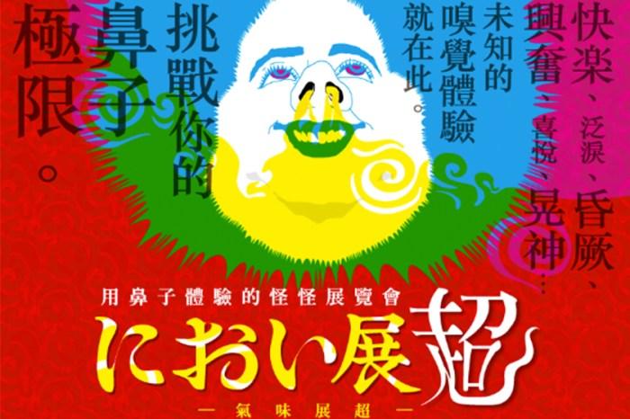 臭到吐也要聞:日本「氣味展」巡迴到台灣,想不出的味道也嗅到!