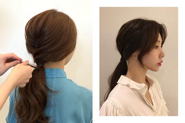 多個韓國女生五分鐘就完成的「低馬尾造型」學起來,夏天再不怕髮型單調!