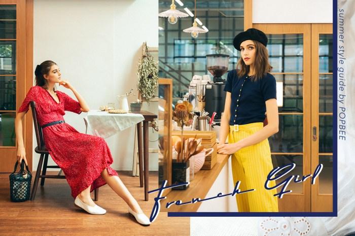 法國女生夏日穿搭教室:漫不經心的時尚氣質,今季靠這些單品打造!