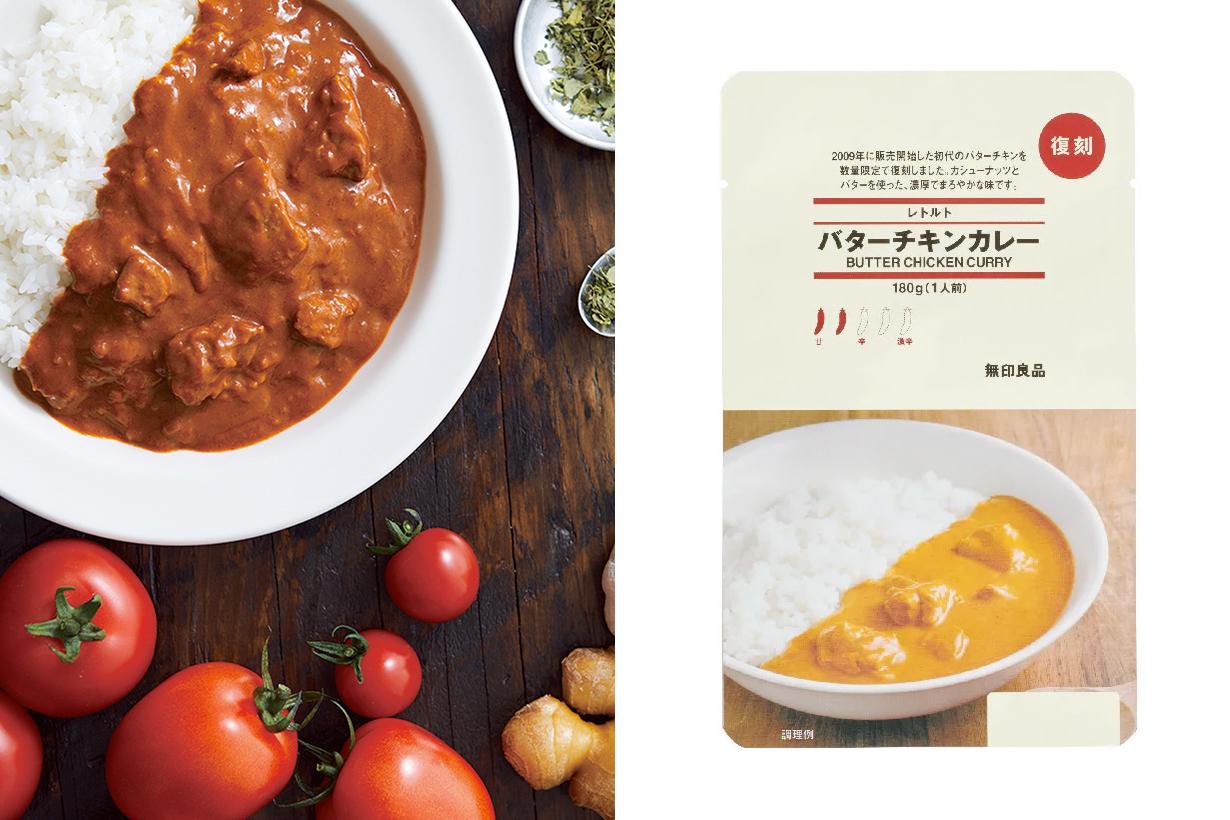 muji butter curry chicken 10th anniversary