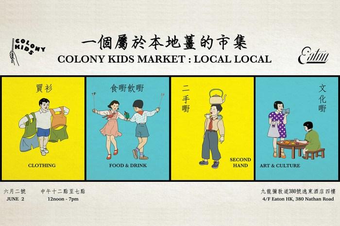 星期天的好去處!Eaton HK 舉辦 Colony Kids 市集﹕Local Local