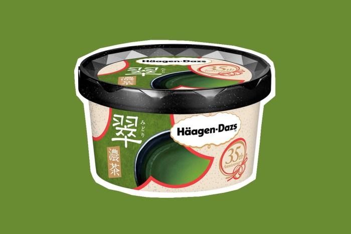 日本 Häagen-Dazs 限定口味:手工初摘的新鮮茶葉,抹茶控最愛的究極濃厚版!