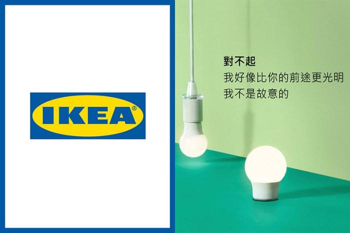 被電燈膽嗆前途不夠光明,Ikea 這系列的廣告惹得網民大聲發笑!