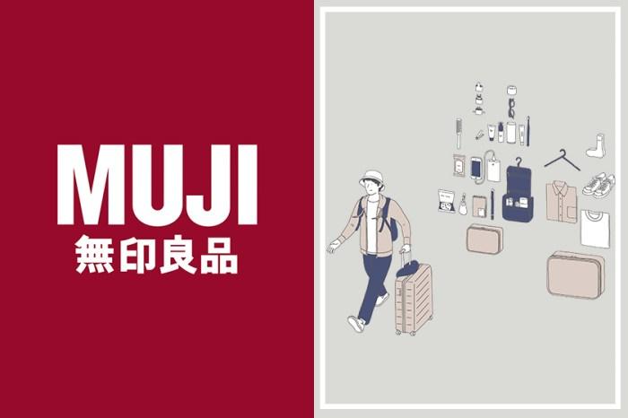 趕緊筆記起來!旅遊來說,Muji 最好的產品就是這些!