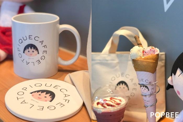 為了祝小丸子生日快樂,gelato pique cafe 把卡通中的夢幻甜點帶到現實了!