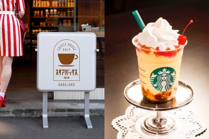 日本星巴克走入時光隧道化為老式喫茶屋,復古「布丁星冰樂」看起來太犯規!