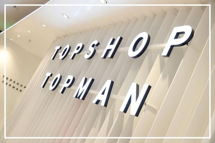 快時尚正在加速衰落?繼淡出中國市場後,Topshop 宣佈美國所有門店倒閉!