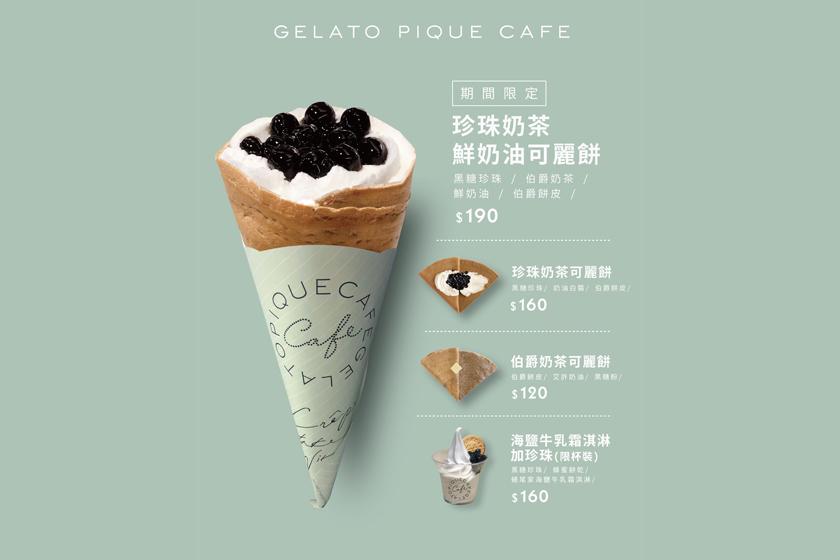 Gelato Pique Café bubble tea crepe flavor limited menu