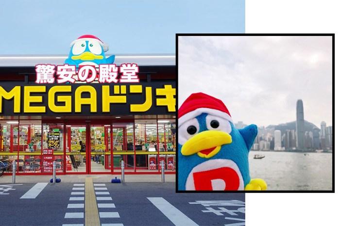 買到失心瘋!驚安の殿堂第二間香港分店鐵定在這裡,面積超大,還有美食廣場!