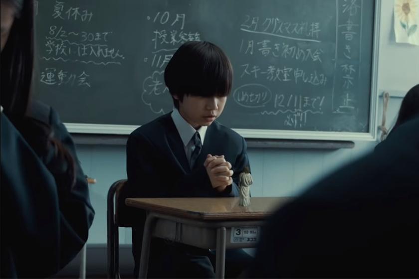 Jesus Japan Movie Trailer