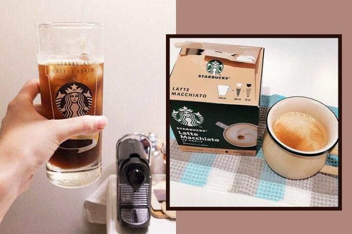 在家嘆星巴克咖啡!韓國、日本熱賣的「Starbucks 咖啡膠囊」終於登陸香港!