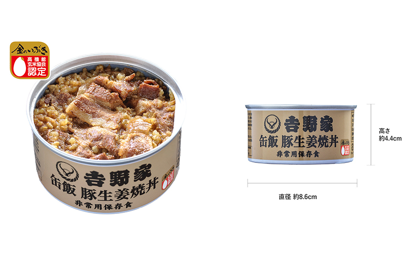 yoshinoya canned food