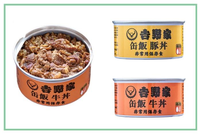 吉野家推出罐頭飯被嘲像寵物食品,但原來設計有這樣的用途!