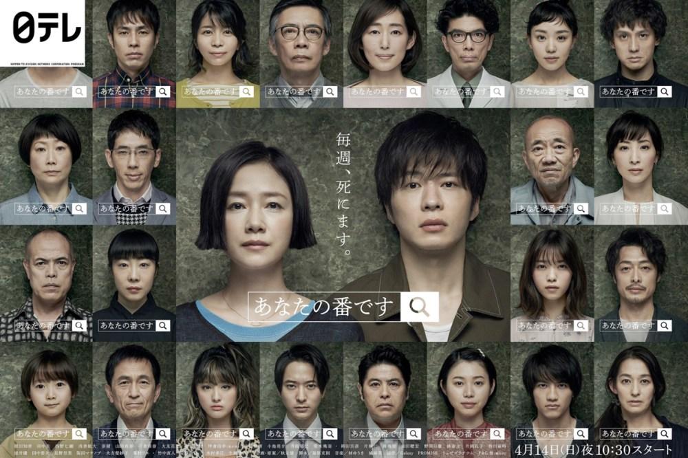 anaban japan tv drama 2019 murder