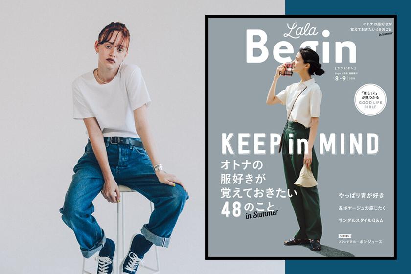 Boyish style Japanese magazine fudge cluel lala begin