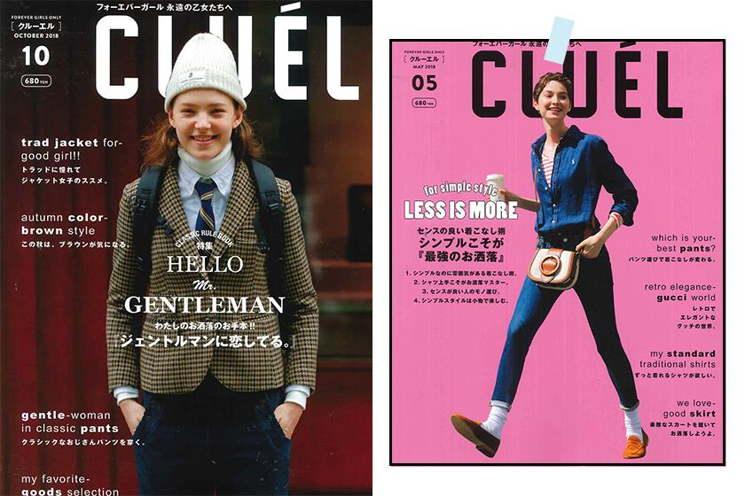 cluel magazine cover
