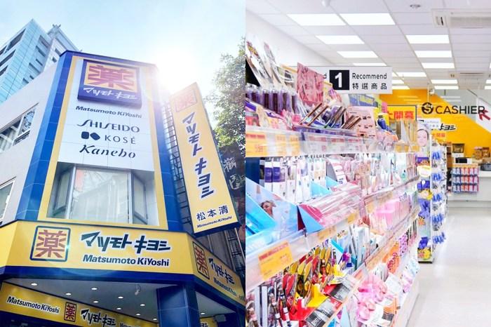 又要荷包出血了!日本人氣連鎖藥妝店松本清計劃在香港開分店!