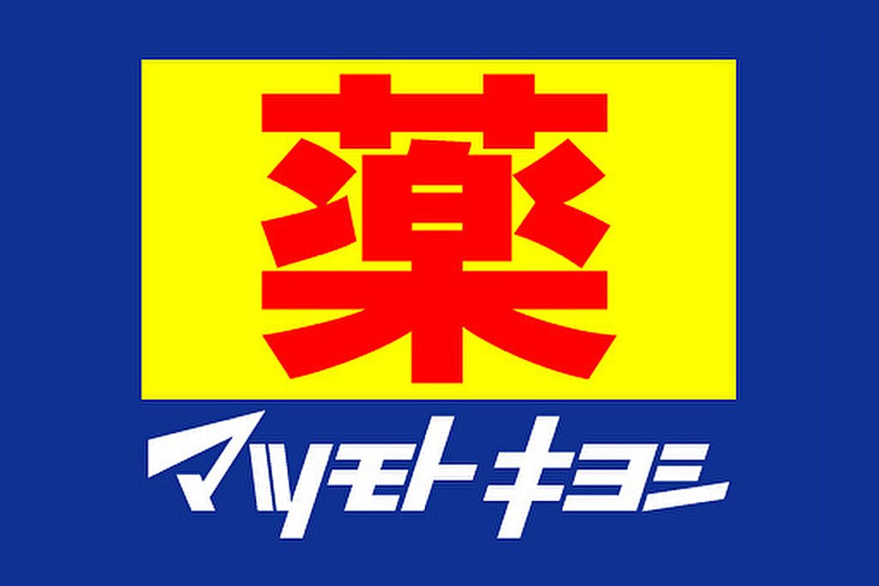 Matsumoto Kiyoshi Japanese Cosmetics Skincare drugstore Don Don Donki japanese beauty products