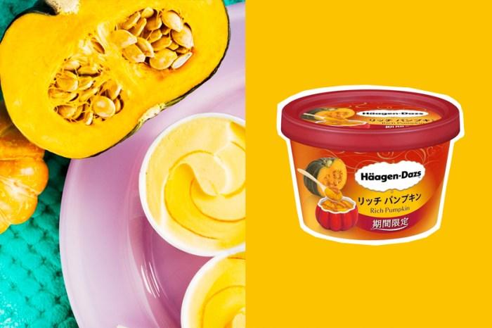 日本 Häagen-Dazs 將人氣限定口味「南瓜」升級,復刻再加上「濃郁奶油版」!