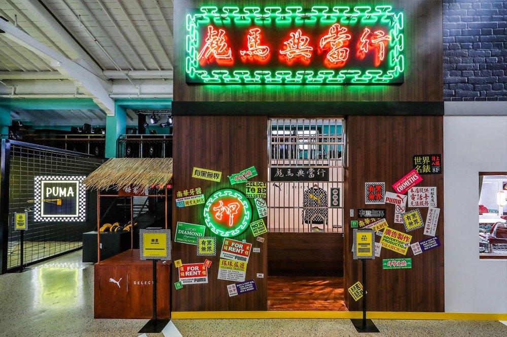 Puma X Chinatown Market Leah Dou Shanghai