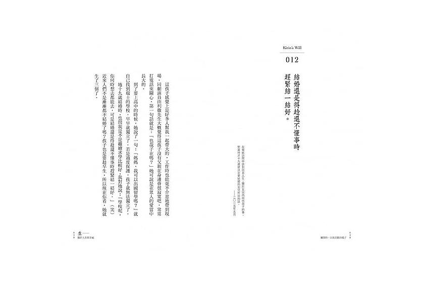 Kiki Kirin Japanese Actress 120 Life Quotes Book