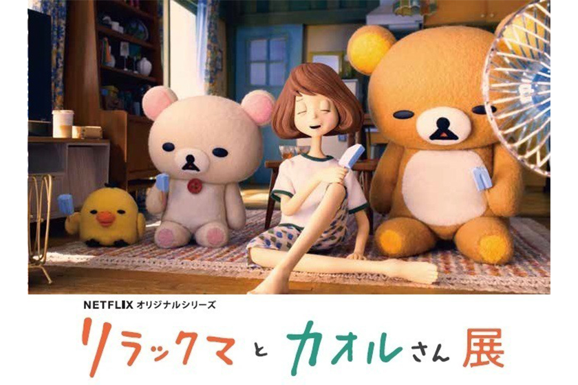 Rilakkuma and Kaoru exhibition Japan Tolyo
