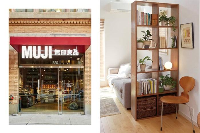 MUJI 控怎能錯過:揭開無印良品 2019 平價又實用的「新價格」商品!