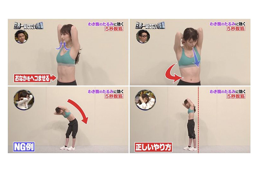 home eazy workout Japanese Variety Show Keep Fit Tips